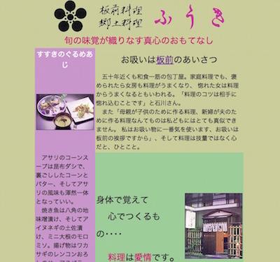 すすきの板前料理の店「ふうき」